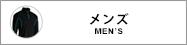 メンズ アンダーウェア