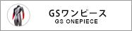 GSワンピース