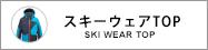 スキーウェアTOP