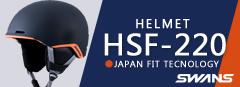 SWANS スキーヘルメット HSF-220