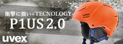 UVEX スキーヘルメット uvex p1us 2.0