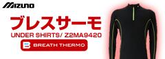 MIZUNO メンズブレスサーモアンダーシャツ Z2MA9420