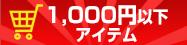 1000円以下アイテム