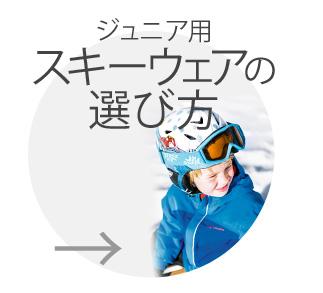 スキーウェアのお手入れの方法
