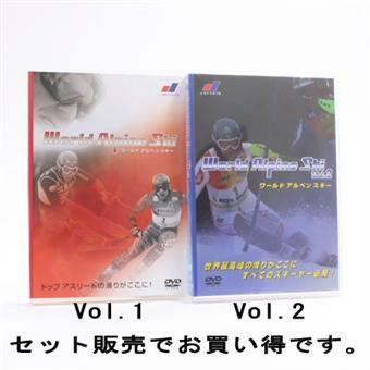 World Alpine Ski 〔ワールドアルペンスキー〕 vol.1 〔DVD 45分〕 & vol.2