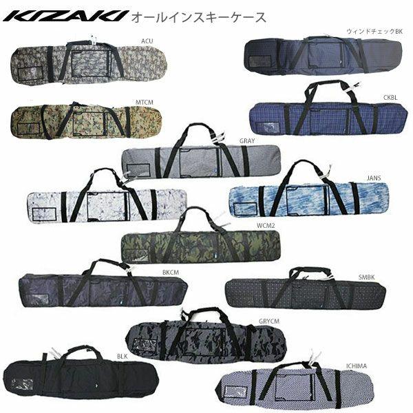 【送料無料】KIZAKI〔キザキ オールインワンバッグ〕オールインスキーケース〔DBS-B3755
