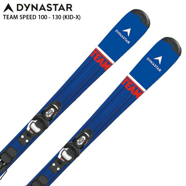 【送料無料】DYNASTAR〔ディナスター ジュニア スキー板 <2021>TEAM SPEED 100 - 130
